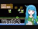 第59位:【マリオ2】琴葉姉妹とルイージの旅路#2 thumbnail