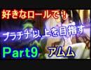 【LOL実況】S9好きなロールでプラチナ以上を目指す!part9【アムム】