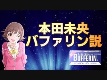 応援 本田 未央