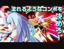 第51位:【VOICEROID実況】琴葉姉妹ブラザーズ!part4【スマブラSP】 thumbnail