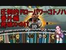 【MTGアリーナ】圧倒的ドローパワーコトノハ番外編 ~247枚ドロー~【VOICEROID実況】