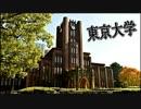 悲報【ノーベル賞】韓国が、東京大学のノーベル賞を横取りするかも・・・