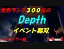 【Depth】世界ランク300位がイベントで無双【プレイ動画番外編】