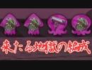 今更始めるスプラトゥーン2 【ウルトラガチャ 地獄の編成編】