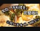 欠陥汚料理を美味しくして見た【完璧版】