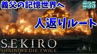 【SEKIRO】隻狼 初見実況プレイ~ガバガバ忍者大活劇~ #35
