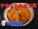 チキンたれカツ丼♪ ~安い胸肉をしっとりジューシーに!~