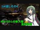 【MHW】ゆかりさんの新大陸(調査)食料調達 コメ返し編その4