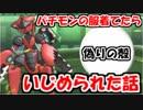 【実況】パチモンの服着てたらいじめられた男のシングルレートPart43【メガハッサム】【ポケモンUSM】