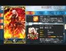 【FGO】【MAD】 ぐだぐだ帝都聖杯奇譚 テーマ曲「二者穿一」 【Fate/Grand Order】