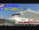 第9位:地中海クルーズに行ってきました!【part.01 出港用意!(ダイジェスト)】 thumbnail