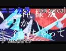 【ニコカラ】神様がどっか行っちゃって【on vocal】