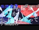 【ニコカラ】神様がどっか行っちゃって【off vocal】
