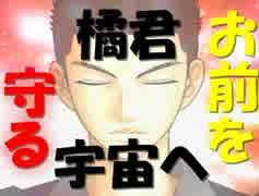 【ドキサバ全員恋愛宣言】心に野獣を飼う男、橘桔平part.3【テニスの王子様】