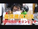 【朗報】東京2020オリンピックの座席確保の方法説明します!