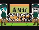 【寿司打】 ユベシュとスィスータワは寿司屋に行く 【オリキャラでゆっくり実況】
