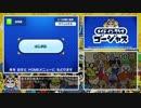 【RTA】メイドインワリオ ゴージャス Any% 51:44(WR) Part1/2