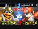 【第二回】スマブラSP CPUトナメ実況【一回戦第四試合】