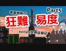 【Kenshi】琴葉姉妹の狂難易度Kenshi世界征服記Part5