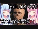 【Fallout 4】#39 KID IN A FRIDGE【VOICEROID実況】