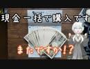 第60位:今日から私、ライダーになります! with 紲星あかり #1「納車と伏線とボクっ娘あかりちゃん」 thumbnail