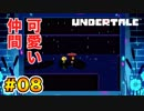 前情報なしで【Undertale_switch版】実況 part.08