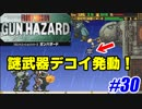 【ガンハザード実況】フロントミッションがアクションRPGでドーン! #30