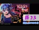【声あてながら実況プレイ】Witch's Heart #23