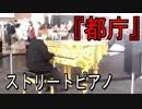 """【都庁】ストリートピアノ『ヴィヴァルディ《四季》""""冬""""第1楽章 short.ver』"""