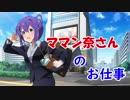 第28位:【ノベマス】ママン奈さんのお仕事 thumbnail