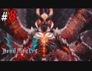 # 8 謎の悪魔は一体全体、誰テなんだ・・・ デビルメイクライ5(Devil May Cry 5)<すか>