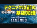 【PS4版 WoWs】テクニック以前の基礎知識【World of Warships: Legends】