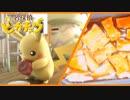 第27位:酒とつまみと酩酊探偵ピカチュウ #1【チーズの味噌漬け】 thumbnail