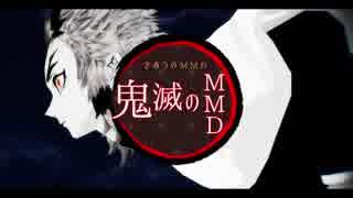 【鬼滅のMMD】トキヲ・ファンカshort+α