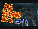 #17『BIOHAZARD RE:2』(Steam版) をただ実況するだけ