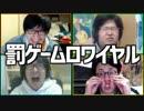第36位:チキン野郎に罰を!「罰ゲームロワイヤル」Part1 thumbnail