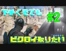 【Fortnite】下手くそでもビクロイ取りたい!!#2【NintendoSwitch】