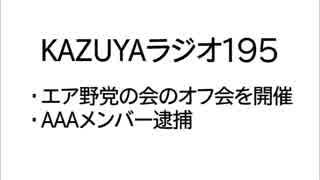【KAZUYAラジオ195】エア野党の会のオフ会を開催