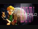"""[実況] ド素人による惑星開拓74 """"RimWorld"""""""