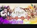 アルテイルNEOストーリーモード第27話実況プレイ
