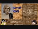 第16位:【ゆっくり解説】『幻獣辞典』の世界・番外編:ヘラクレス英雄伝説・完結編 thumbnail