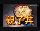 【天才料理人】世界が認めた親子丼【レシピ公開】