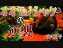 【スプラトゥーン2】ダメ男子でもイカしたい!バイト6【ダメ男子】
