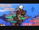 □■どこでもドラゴンを実況プレイ part32【女性実況】