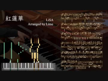 紅蓮華 ピアノ楽譜 無料