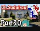 みっくりフランス美食旅ⅡPart30~Ch.Suduiraut~