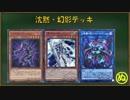 【遊戯王ADS】沈黙・幻影