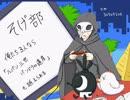第12位:【ゲーム実況者】そげ部 そげ部【音MAD】 thumbnail