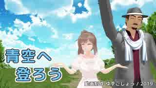 【さとうささら・銀咲大和】青空へ登ろう【CeVIOカバー】