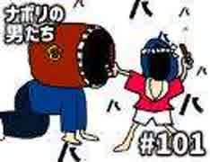 [会員専用] #101 shu3の太鼓持ち企画